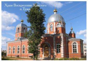 tserkov