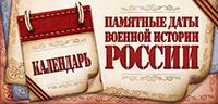 banner_pamjatnye_daty_istorii