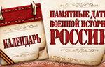 баннер по памятным датам