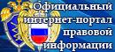 баннер портала правовой информации