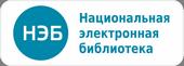 баннер электронной библиотеки